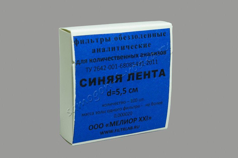 Фильтр обеззоленный D=55 мм (Синяя лента) (100шт)