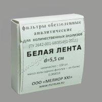 Фильтр обеззоленный D=55 мм (Белая лента) (100шт)