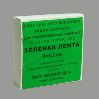 Фильтр обеззоленный D=55 мм (Зеленая лента) (100шт)