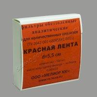 Фильтр обеззоленный D=55 мм (Красная лента) (100шт)