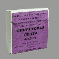 Фильтр обеззоленный D=55 мм (Фиолетовая лента)