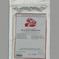 Питательная соль MACROFERM 50гр